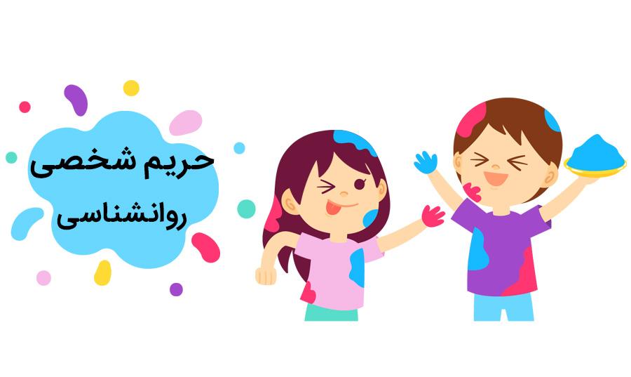 روانشناسی کودک و والدین (حریم شخصی)