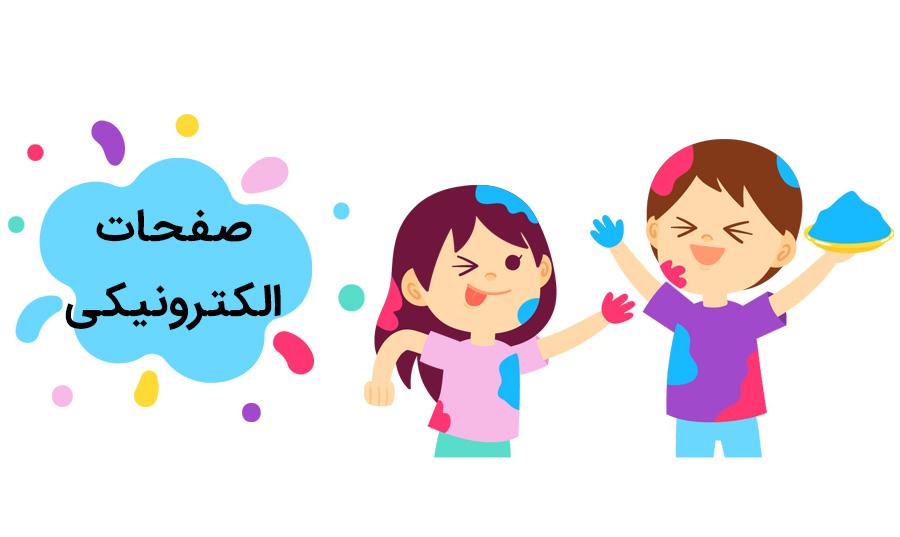 روانشناسی کودک و والدین (صفحات الکترونیکی)