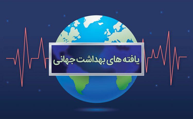 یافته های بهداشت جهانی