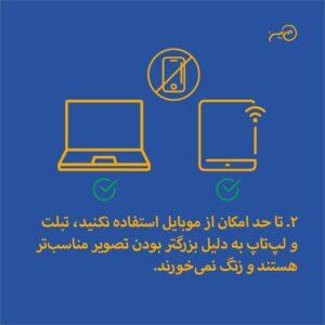 آموزش آنلاین کودک آموزش مجازی