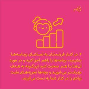 أموزش آنلاین کودک آموزش مجازی