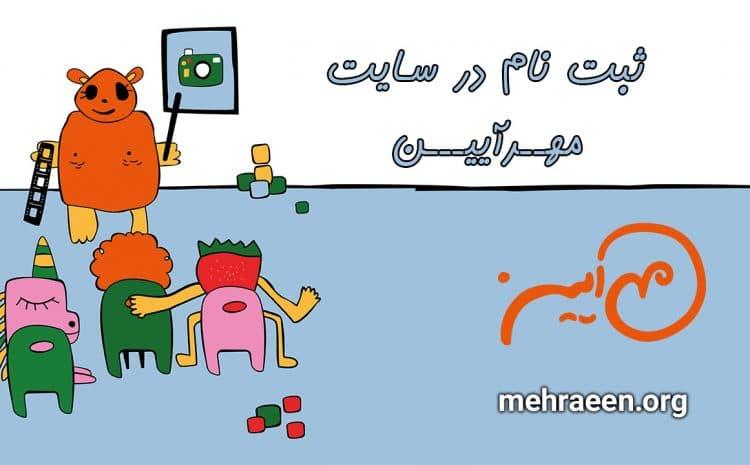 آموزش جامع ثبت نام در سایت مهرآیین
