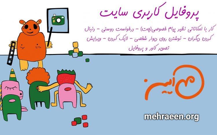 آموزش امکانات اختصاصی سایت برای اعضا و ویرایش پروفایل کاربری سایت مهرآیین