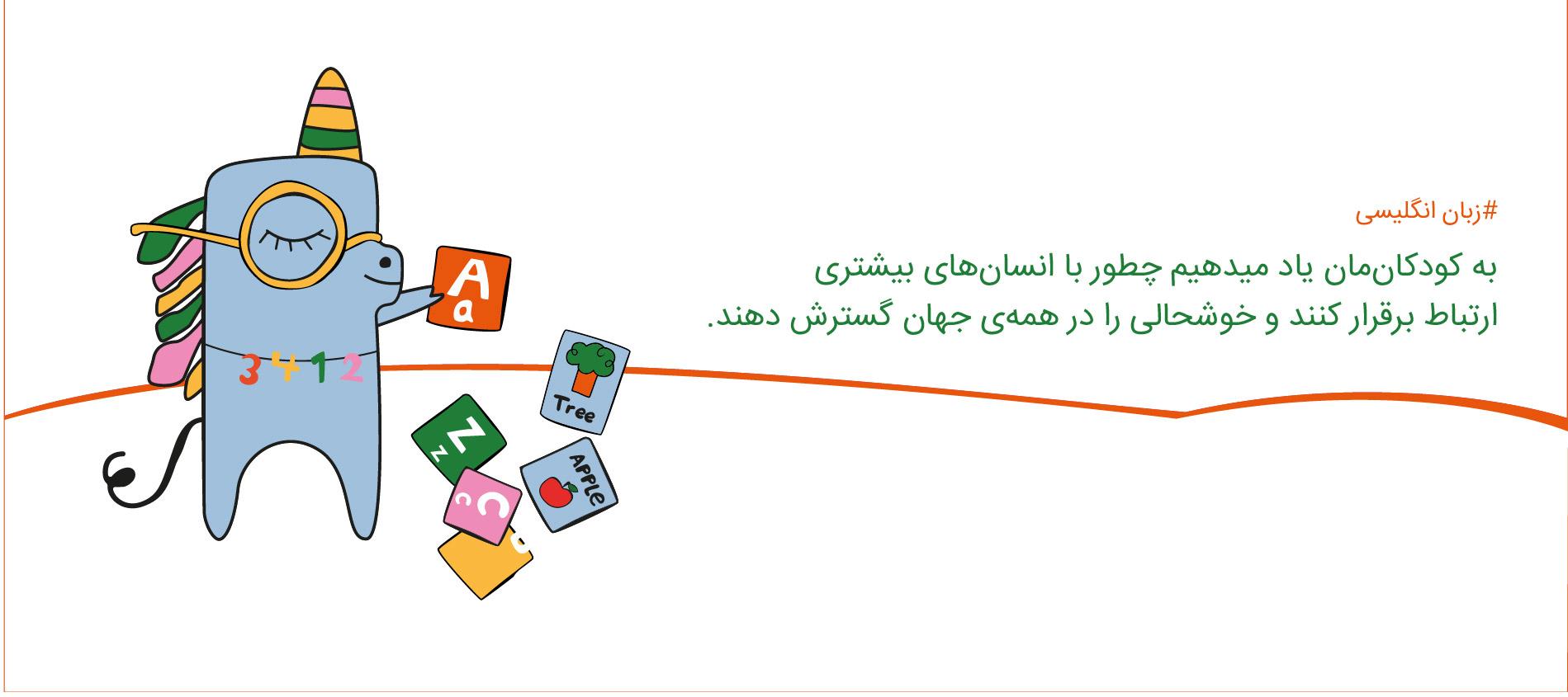 آموزش زبان انگلیسی ویژه کودکان در مهرآیین