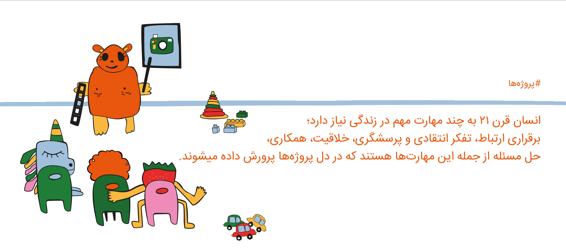 پروژه های مهارتی برای کودکان در مهرآیین