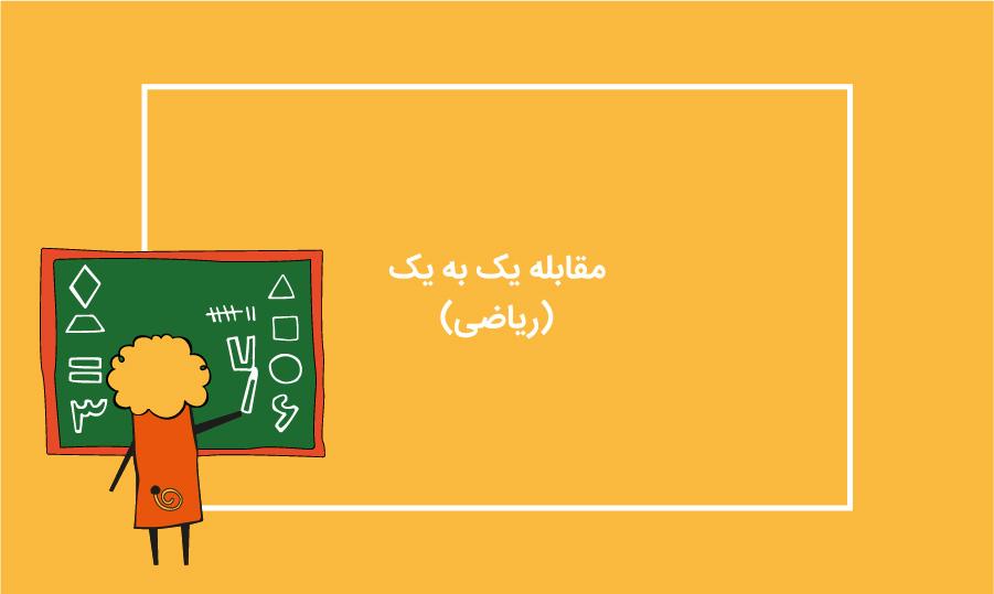 آموزش آنلاین ریاضی کودک