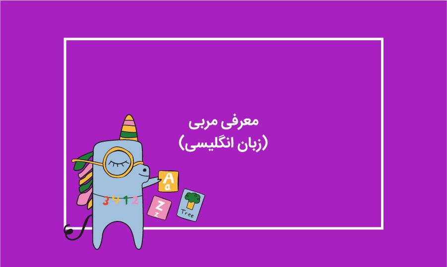 مربی زبان کودک آنلاین