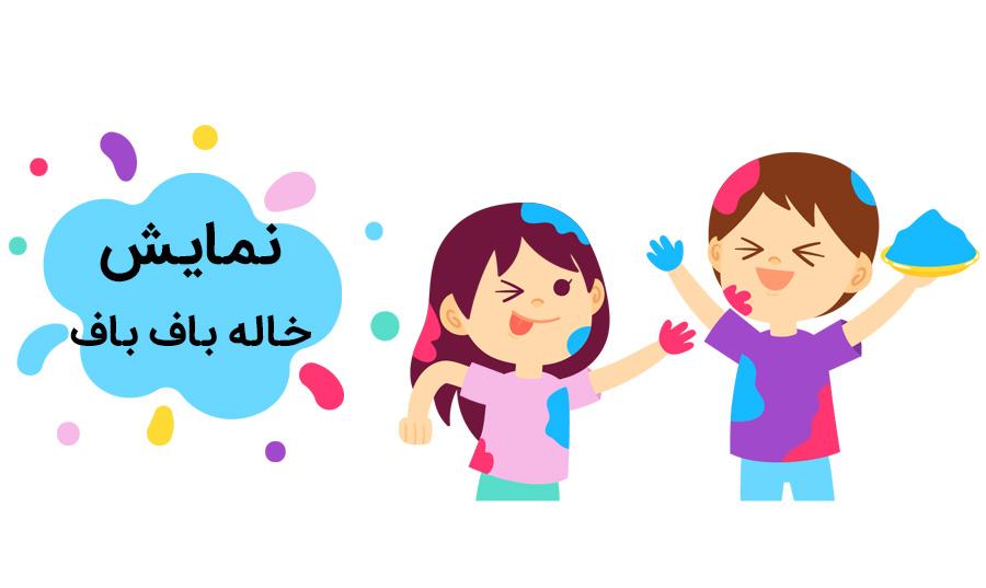 khaleh_baf_baf